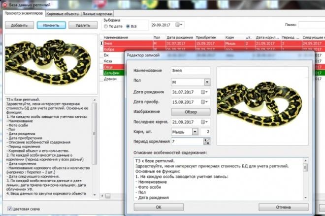 Пишу программы для ПК на Delphi 29 - kwork.ru