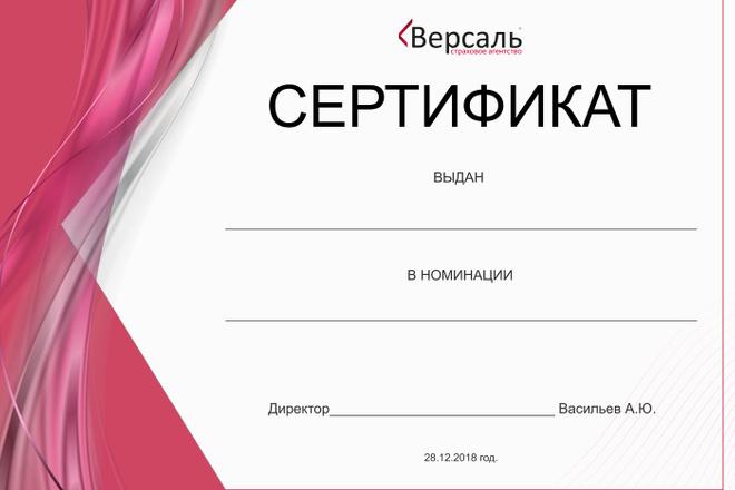 Изготовлю шаблон диплома, сертификата или грамоты 1 - kwork.ru