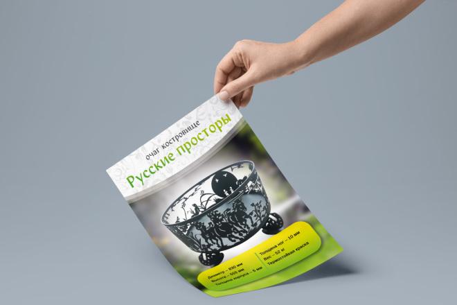 Сделаю дизайн-макет листовки 2 - kwork.ru