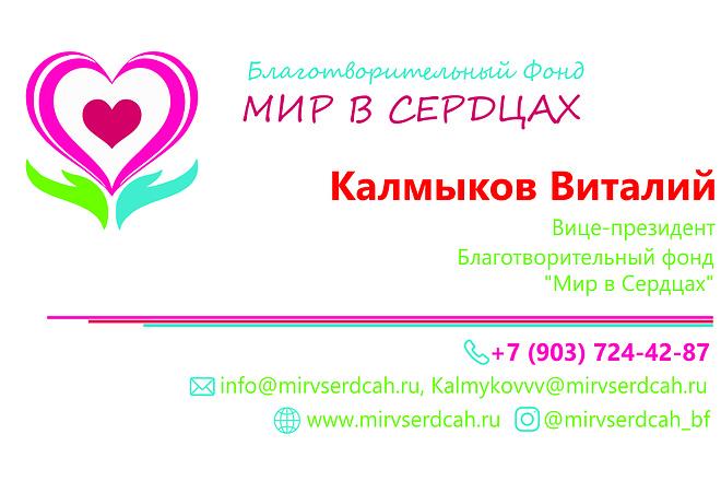 Создание макета визитки 3 - kwork.ru