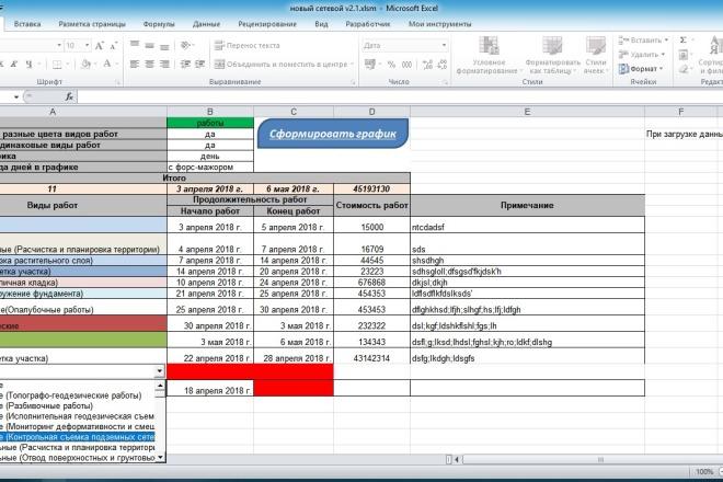 VBA Макросы MS Office 46 - kwork.ru