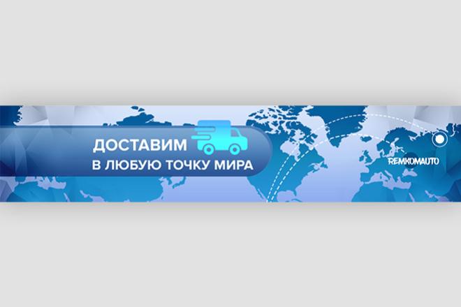 Баннер на сайт 14 - kwork.ru