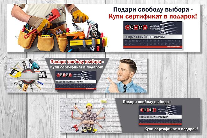 Баннеры для сайта или соцсетей 102 - kwork.ru
