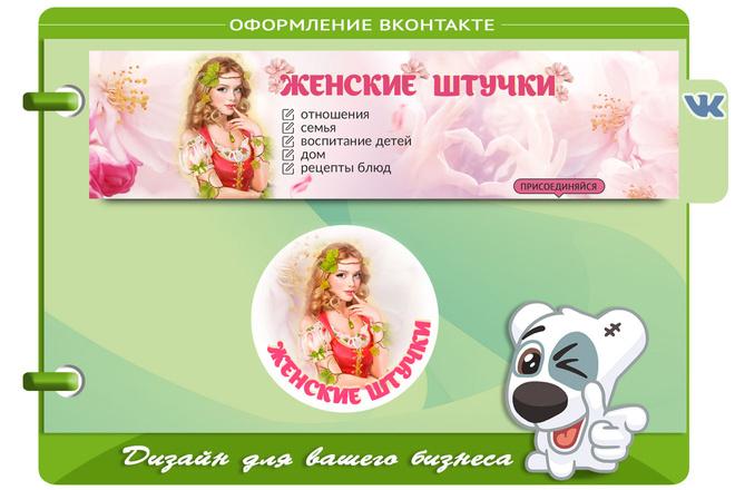 Оформлю ваше сообщество ВКонтакте 13 - kwork.ru