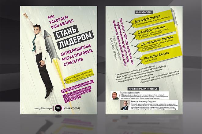 Красивый и уникальный дизайн флаера, листовки 42 - kwork.ru