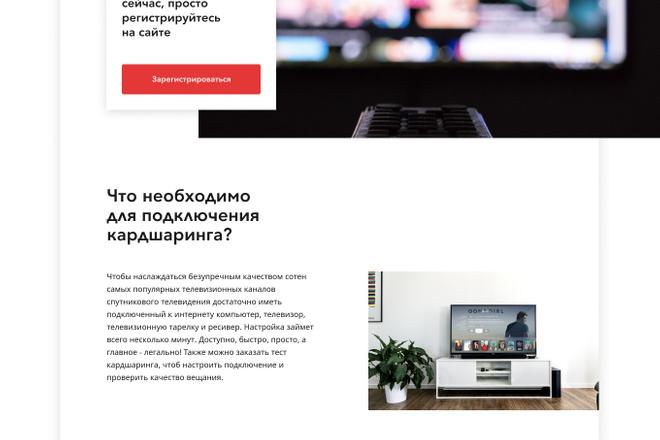 Уникальный дизайн сайта 18 - kwork.ru