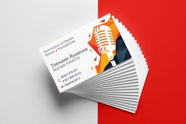 Сделаю визитки 77 - kwork.ru