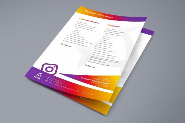 Дизайн коммерческого предложения 3 - kwork.ru