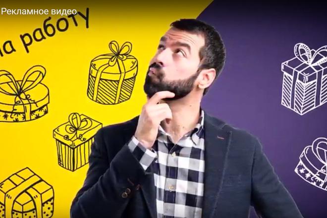Doodle video для рекламы вашего проекта от профи 1 - kwork.ru