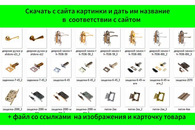 Скачаю картинки с сайтов, изображения товаров с интернет-магазинов 2 - kwork.ru