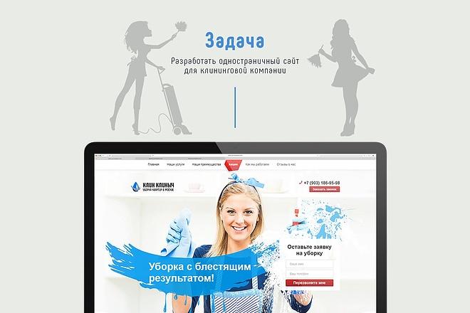 Создам одностраничный сайт, landing page 16 - kwork.ru