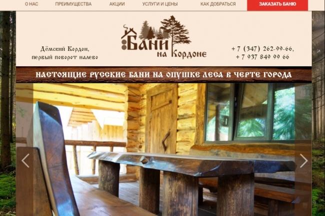Адаптивная верстка одной страницы PSD to HTML, CSS 5 - kwork.ru