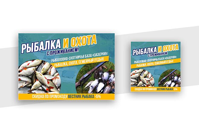 2 баннера для сайта 43 - kwork.ru