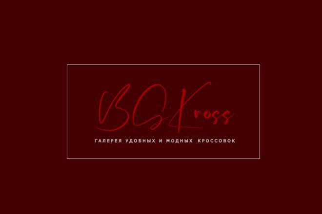 Сделаю стильный именной логотип 206 - kwork.ru