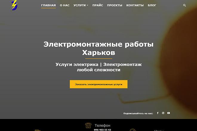 Сделаю любые правки дизайна шаблонов WordPress и DLE 1 - kwork.ru