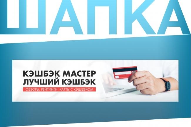Создам уникальную графическую шапку для сайта 5 - kwork.ru