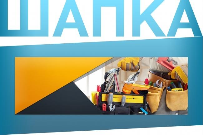 Создам уникальную графическую шапку для сайта 13 - kwork.ru