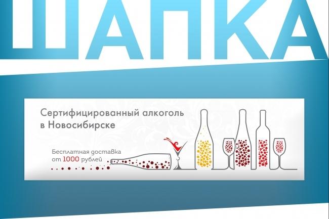 Создам уникальную графическую шапку для сайта 10 - kwork.ru