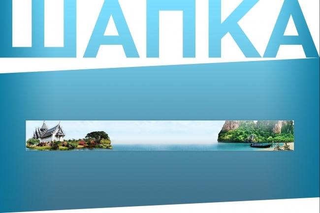 Создам уникальную графическую шапку для сайта 11 - kwork.ru