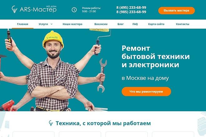 Скопирую Landing Page, Одностраничный сайт 34 - kwork.ru