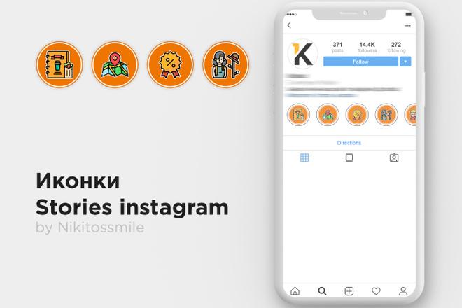 Сделаю 5 иконок сторис для инстаграма. Обложки для актуальных Stories 6 - kwork.ru
