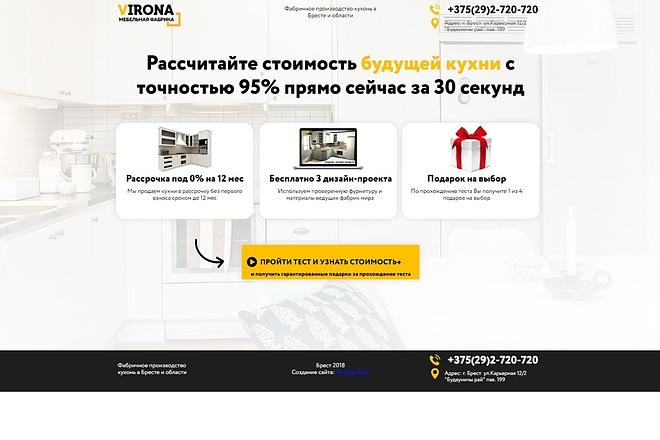 Копия landing page + админка, настройка форм на почту 87 - kwork.ru