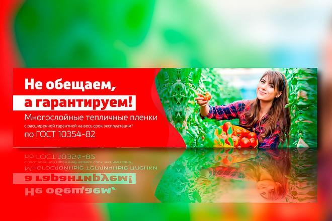 Создам стильный баннер + исходник 37 - kwork.ru