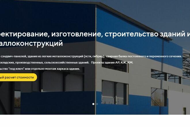 Скопировать Landing page, одностраничный сайт, посадочную страницу 81 - kwork.ru