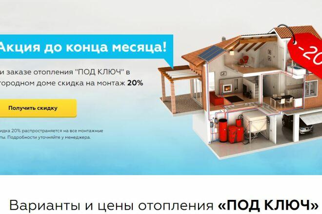 Скопировать Landing page, одностраничный сайт, посадочную страницу 78 - kwork.ru