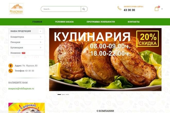 Создам современный сайт на Wordpress 24 - kwork.ru