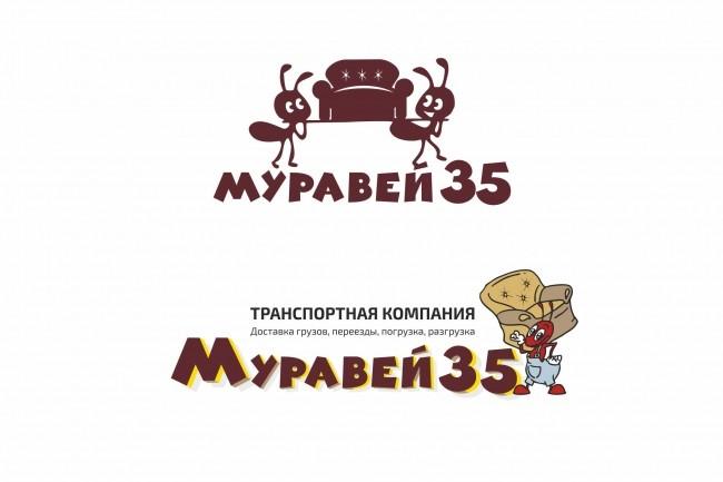 Разработаю логотип 48 - kwork.ru