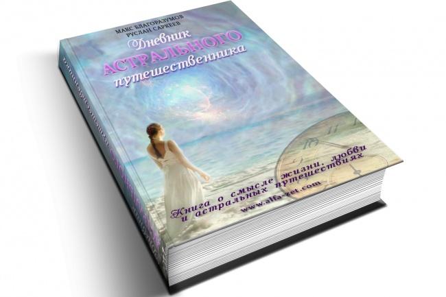 Обложки для книг, DVD и видеокурсов 2 - kwork.ru