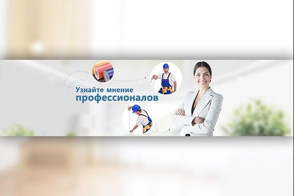 Нарисую слайд для сайта 54 - kwork.ru