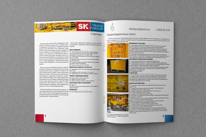 Разработка полиграфического издания 6 - kwork.ru