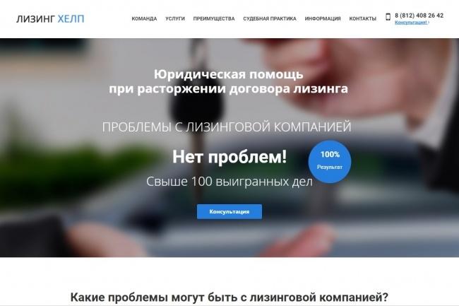 Создам современный сайт на Wordpress 48 - kwork.ru