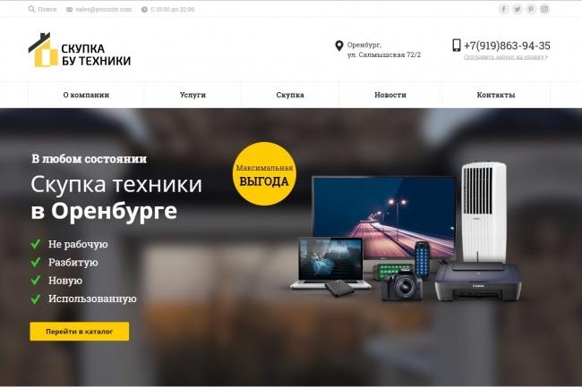 Создам современный сайт на Wordpress 33 - kwork.ru