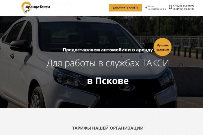 Создам современный сайт на Wordpress 29 - kwork.ru