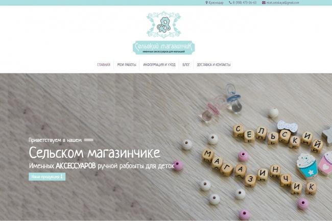 Создам современный сайт на Wordpress 60 - kwork.ru