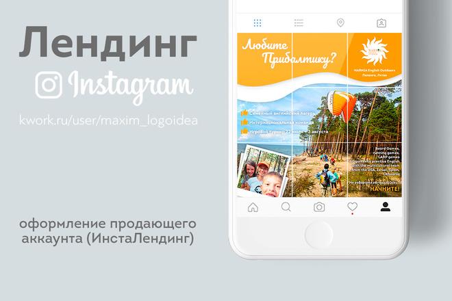 Сделаю продающий ИнстаЛендинг из 9 частей 1 - kwork.ru