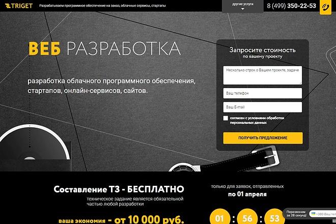 Копия сайта, landing page + админка и настройка форм на почту 70 - kwork.ru