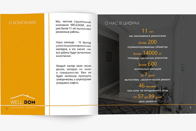 Разработаю Маркетинг Кит, для личных встреч и рассылки 41 - kwork.ru