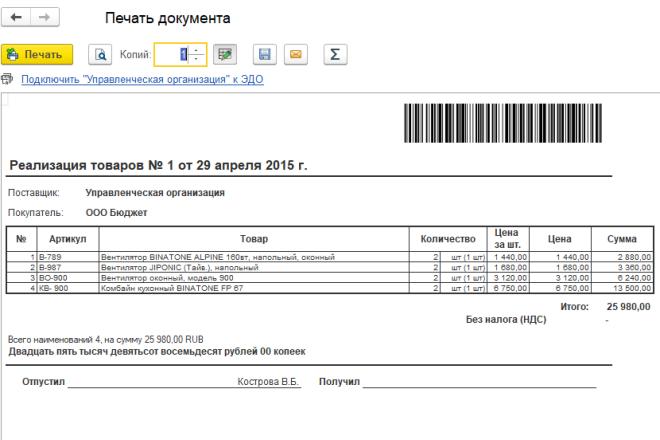 Напишу отчет, печатную форму, обработку 1С 96 - kwork.ru