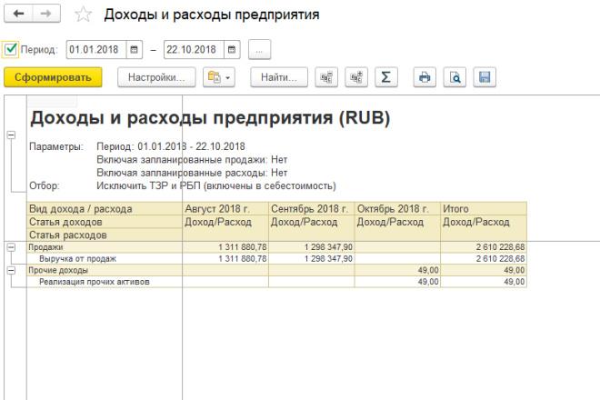 Напишу отчет, печатную форму, обработку 1С 76 - kwork.ru
