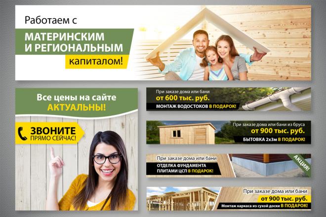 Баннеры для сайта или соцсетей 4 - kwork.ru