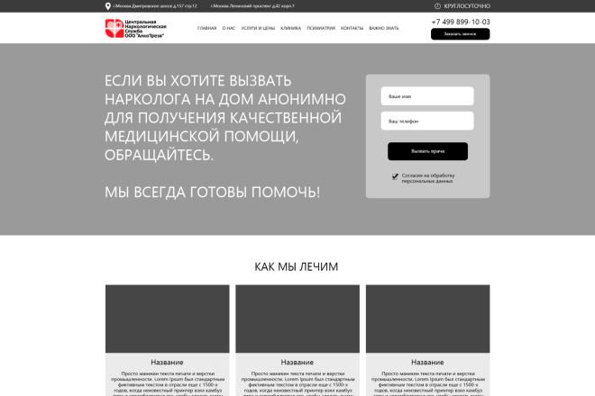 Дизайн сайта для вашего бизнеса 1 - kwork.ru