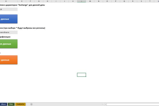 Excel и VBA 2 - kwork.ru