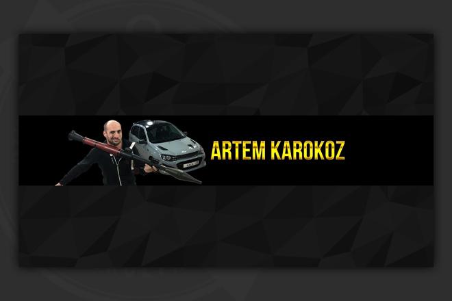 Оформлю канал YouTube 16 - kwork.ru