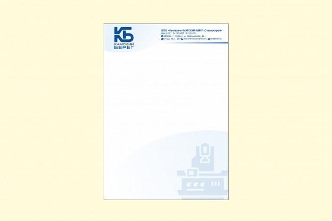 Создам фирменный бланк 42 - kwork.ru