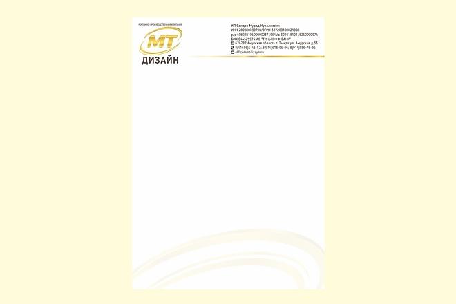 Создам фирменный бланк 31 - kwork.ru