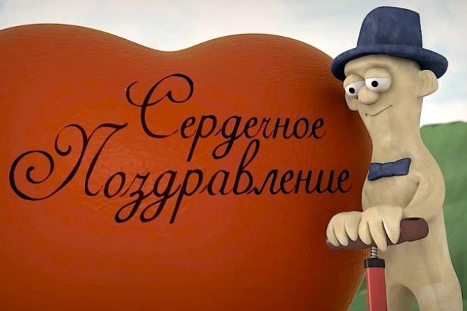 Видеоприглашение на свадьбу, день рождения, уличная реклама 1 - kwork.ru